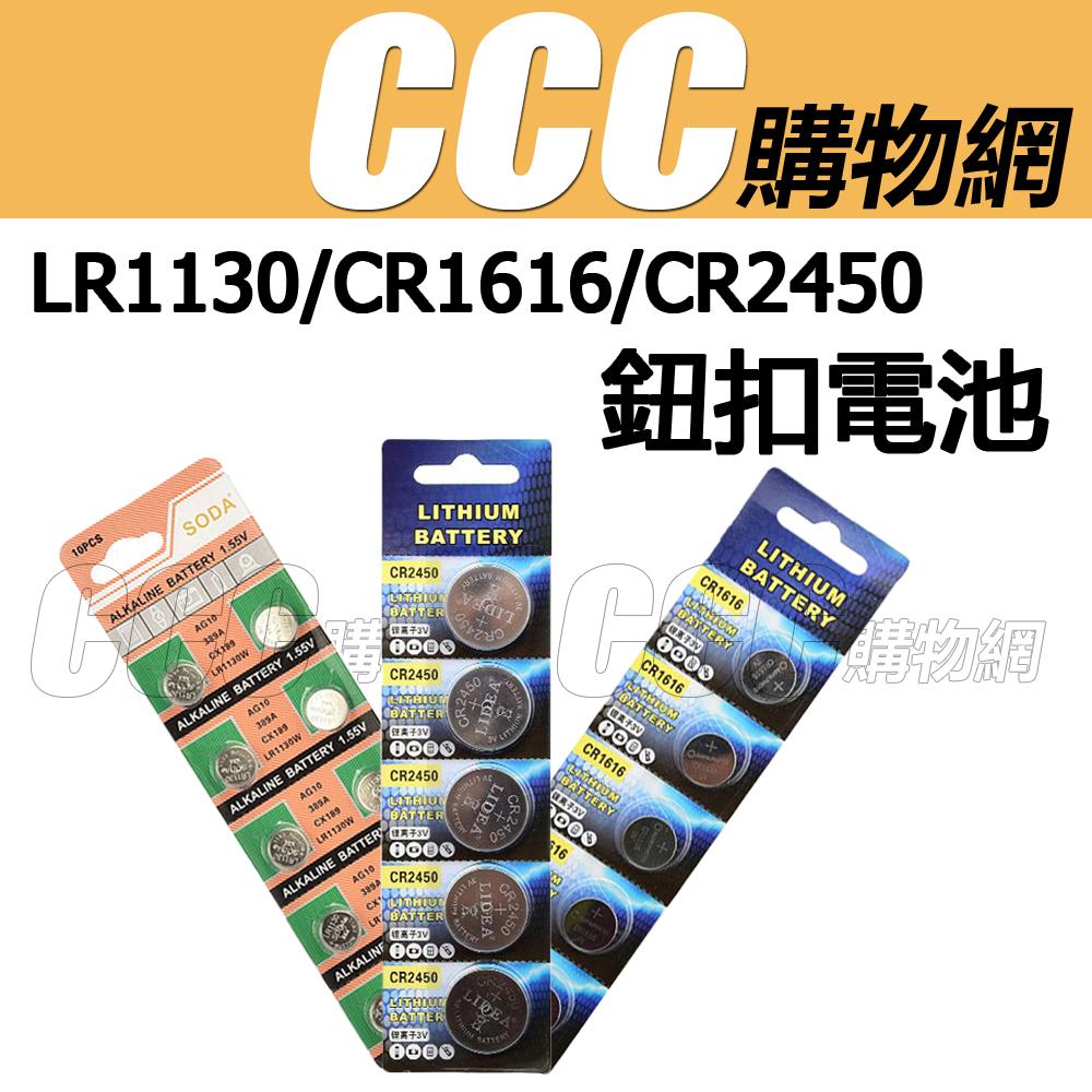 鈕扣電池水銀電池CR-2450 CR1616 AG10 LR1130電池計算機遙控器電玩