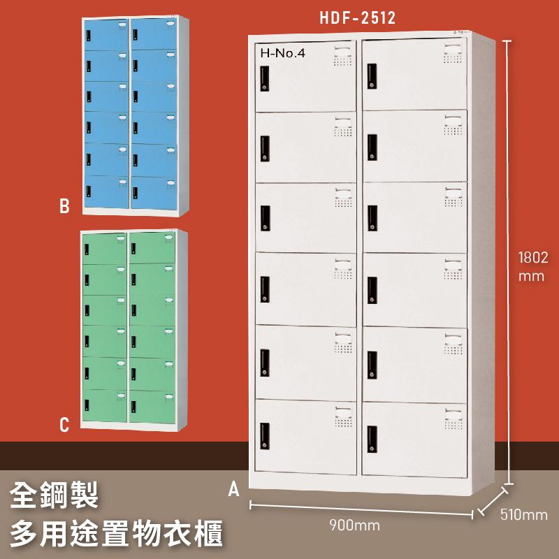 【MIT台灣製】大富 HDF-2512 全鋼製多用途置物衣櫃 置物櫃 收納櫃 員工櫃 衣櫃 收納第一首選