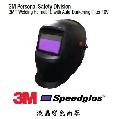 焊接五金網-焊接用面罩3M Speedglas10液晶面罩保護眼睛臉部