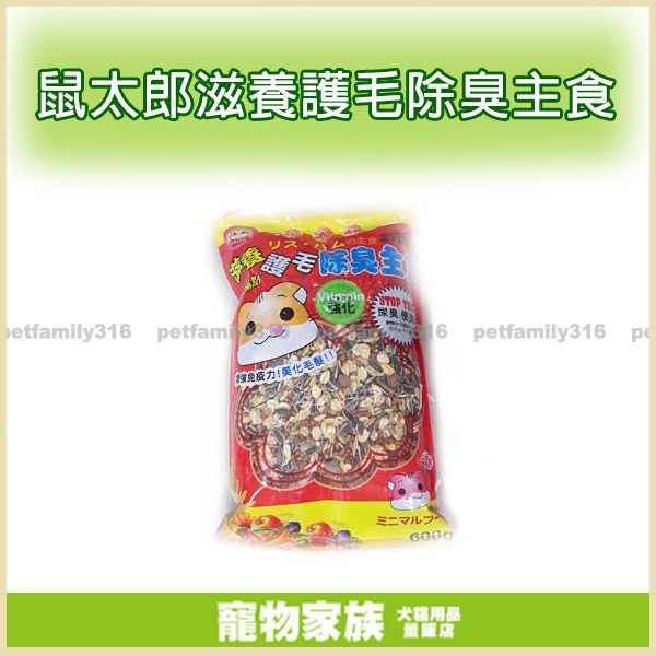 寵物家族-PAGE鼠太郎滋養護毛除臭主食600g