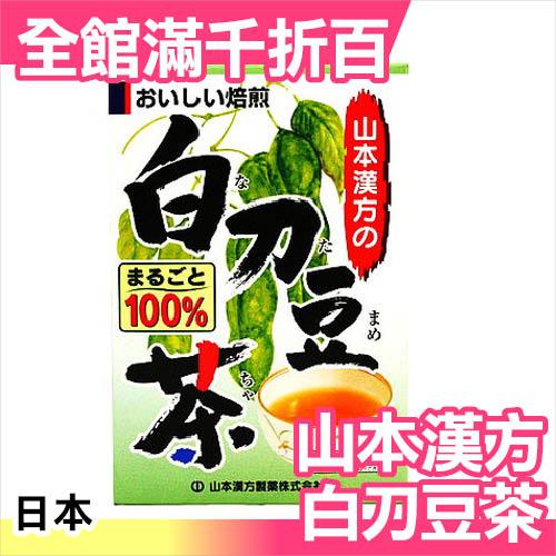 小福部屋日本白刀豆茶養生指標飲品山本漢方製藥清爽無咖啡因茶飲12袋入新品上架