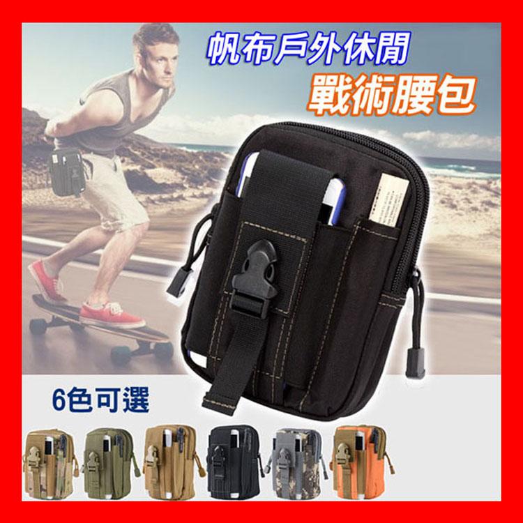 可超取多功能帆布戶外運動戰術腰包掛包手機腰包運動腰包迷彩包工具包-賣點購物9