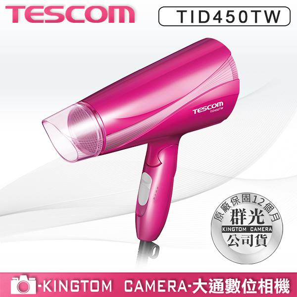 TESCOM TID450 TID450TW大風量雙倍負離子吹風機群光公司貨