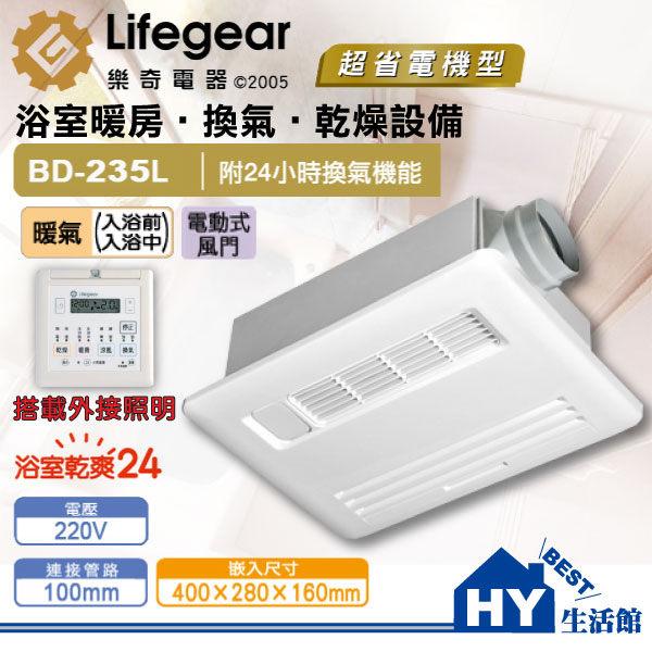HY生活館樂奇浴室乾暖設備浴室暖風機BD-235L 220V暖房乾燥換氣設備可外接照明