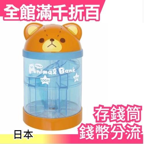 小福部屋拉拉熊3日本錢幣分流存錢筒學生聖誕節新年生日交換禮物新品上架