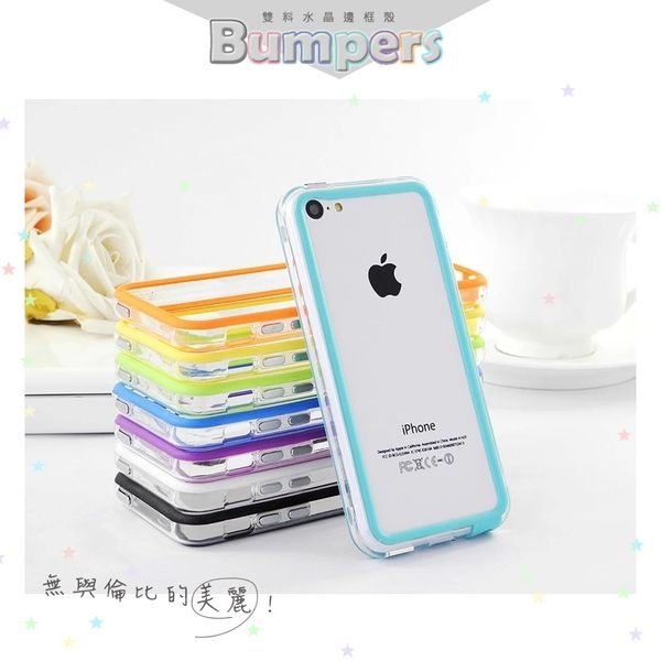 ☆雙料邊框系列Apple iPhone 6/6S (4.7吋)/iPhone 6 Plus/6S Plus (5.5吋)/邊條/軟式/手機保護框/保護殼