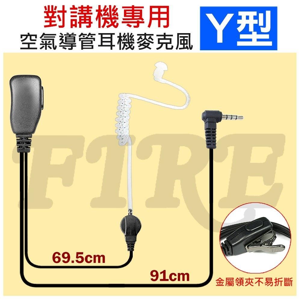 無線電對講機專用 Y型 Y頭 空氣導管 耳機麥克風 耳麥 I型 I頭 AV03 AV02