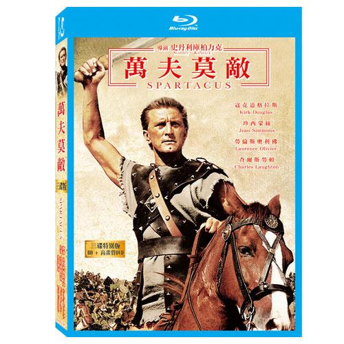 萬夫莫敵藍光BD附雙DVD史丹利庫伯力克導演奴隸之子斯巴達克斯1960年出品音樂影片購