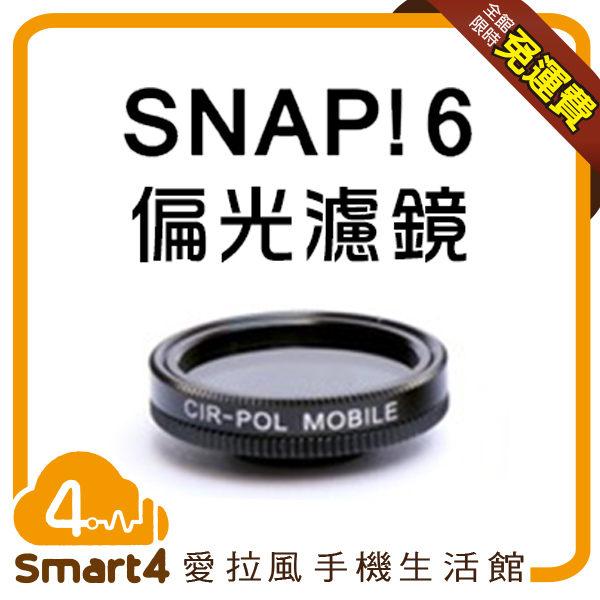 愛拉風Bitplay SNAP6偏光濾鏡鏡頭組需搭配Snap 6相機殼使用iPhone6專用現貨