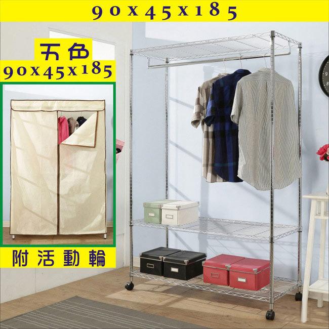 鐵力士架澄境I-DA-WA026PP電鍍鐵力士90x45x185cm三層單桿布套衣櫥附輪子米白