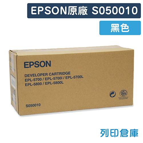 原廠碳粉匣 EPSON 黑色 S050010 適用 EPSON EPL-5700/5700L/5800/5800L