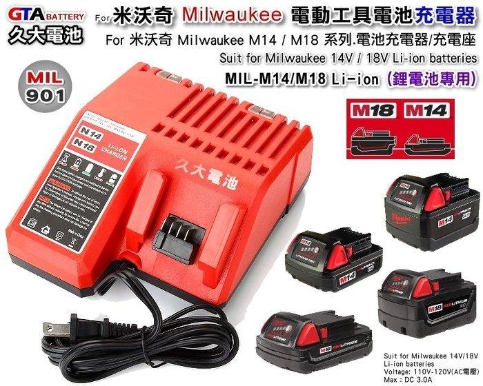✚久大電池❚ 米沃奇 Milwaukee 電動工具電池充電器 M14 M18 鋰電池 充電器  專用 14.4V 18V