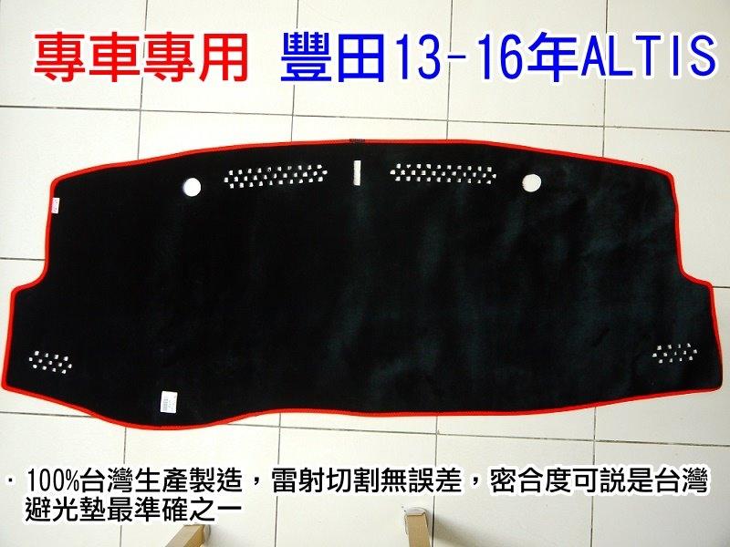 (現貨優惠價) 豐田 14年後 ALTIS 紅色滾邊 專用儀錶板 長毛汽車避光墊 台灣製造 儀表墊 遮光 隔熱