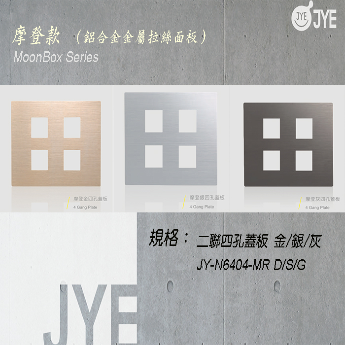 中ㄧ 月光系列 摩登款開關切面板- 二聯四孔蓋板 銀/灰/金 JY-N6404-MR
