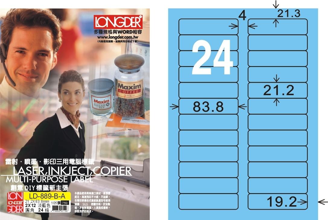 龍德 電腦標籤紙 24格 LD-889-B-A 淺藍色 105張 列印標籤/貼紙/信封/出貨/列印