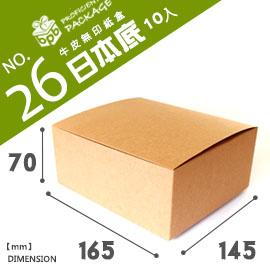 荷包袋-專業包裝牛皮無印紙盒NO.26 5入