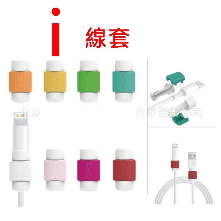 Apple 傳輸線 i線套 耳機線救星保護線套(不挑色)  線套 iphone6 iphone5 iphone