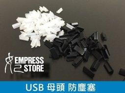 【妃航】USB 母座 矽膠 抗氧化 防塵蓋 保護塞 防塵塞 電腦 2.0 3.0 外接盒 硬碟 NB PC 機殼
