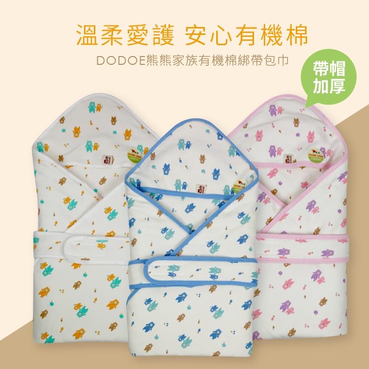 台灣製 有機棉厚款包巾 舖棉包巾 帶帽 保暖包巾 新生兒 嬰兒抱毯 小棉被 75*75cm【JA0111】
