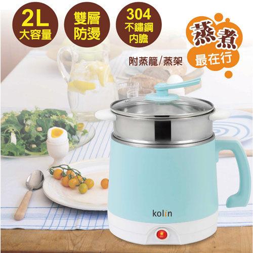 Kolin歌林雙層防燙不鏽鋼多功能美食鍋KPK-LN200S