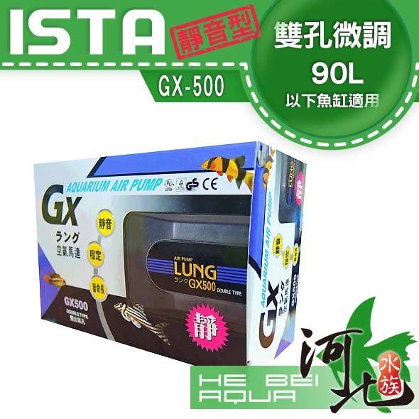 河北水族伊士達ISTA GX超靜音打氣機-雙孔無段GX-500型