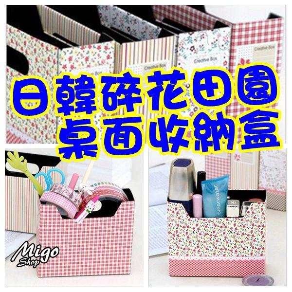 日韓碎花田園桌面收納盒不挑色時尚日韓風田園碎花小桌面收納盒整理盒