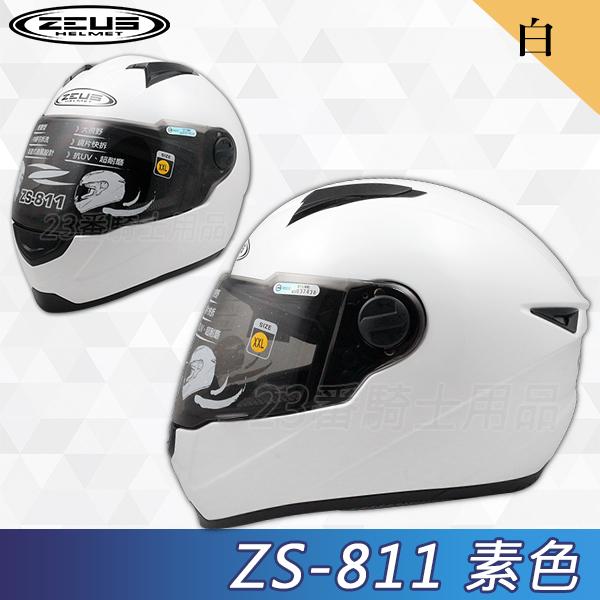 ZEUS瑞獅ZS-811素色白超輕量全罩安全帽內襯全可拆免運費