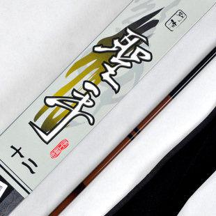 新款太平洋聖手極細十二尺3.6米台釣竿