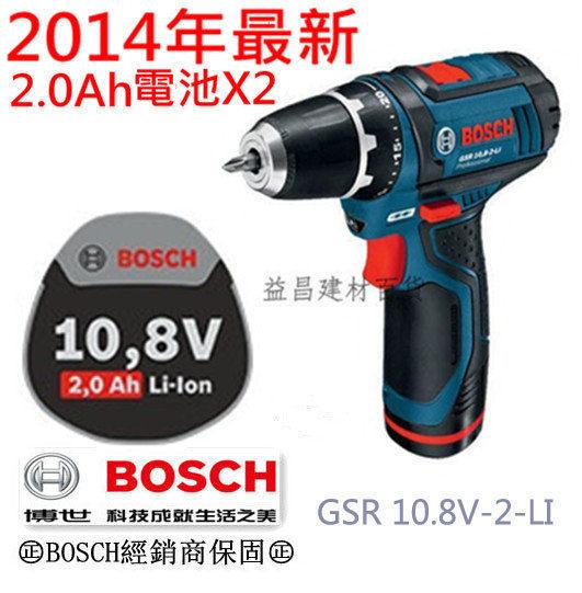 【台北益昌】全新2.0Ah電池升級款BOSCH~GSR 10.8V-2-LI /充電電鑽/雙鋰電/可調扭力夾頭式