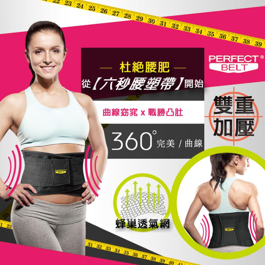 【Perfect Belt】 六秒腰塑帶-健身運動腰帶