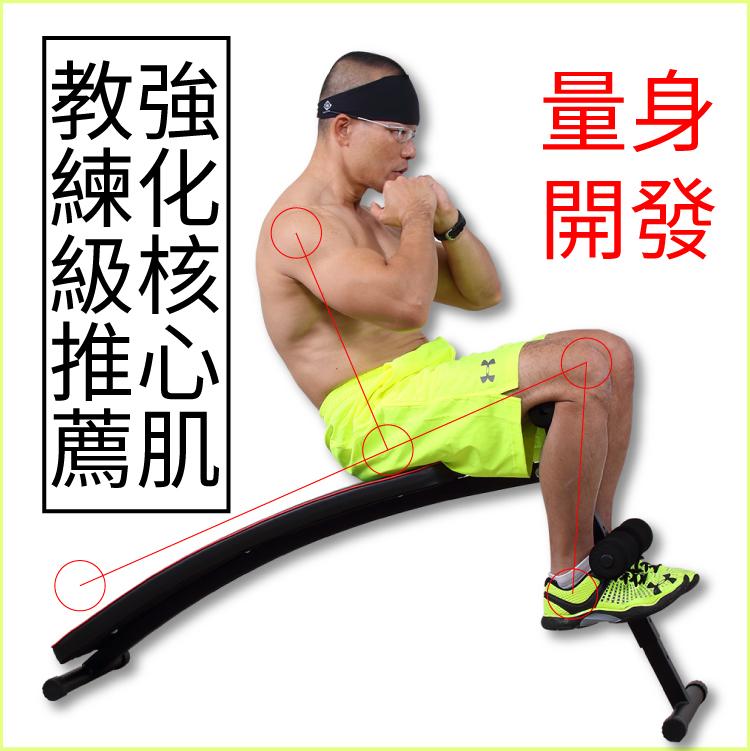 免運費弧形仰臥板仰臥起坐板仰臥板腹部訓練健身器材