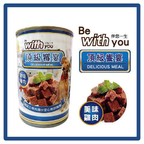 【力奇】FUSO伴你一生-頂級饗宴 狗罐 -雞肉口味-400g-37元/罐【多20%鮮美肉丁】可超取(C831A03)