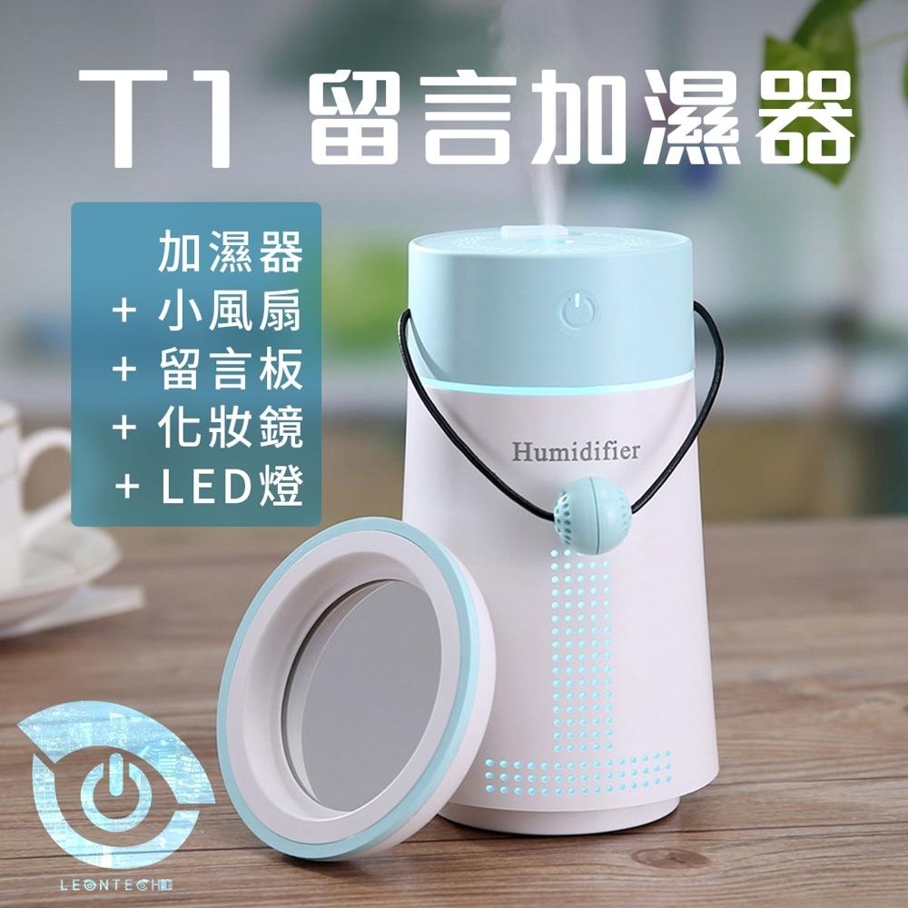 五合一多功能T1留言加濕器 迷你風扇 創意夜燈 香薰機 水氧機 化妝鏡 空氣清淨 抖音同款