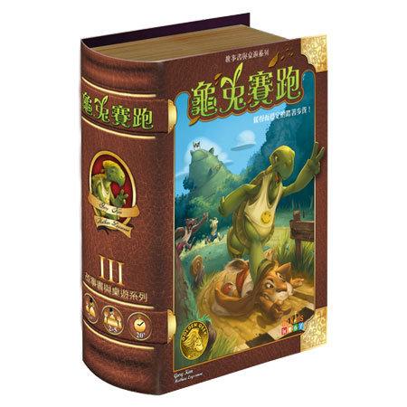 高雄龐奇桌遊龜兔賽跑The Hare and the Tortoise繁體中文版正版桌上遊戲專賣店