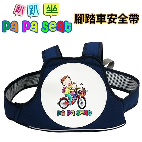 趴趴坐 PaPaSeat 腳踏車 / 自行車親子安全帶