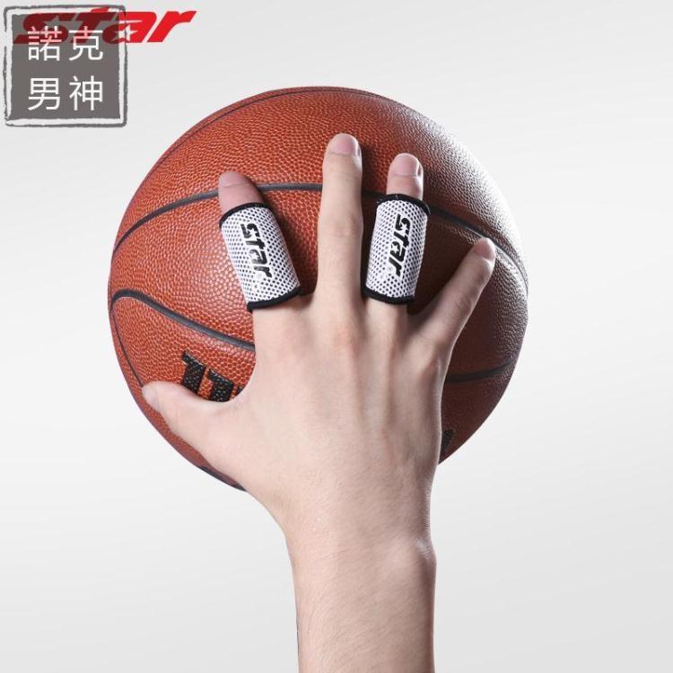運動護指護指套籃球指關節護指運動籃球護具裝備排球繃帶護手指諾克男神