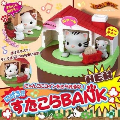 →貓抓老鼠存錢罐←韓日 Cute貓咪 偷錢熊貓 貓咪存錢箱 聖誕禮物 交換禮物
