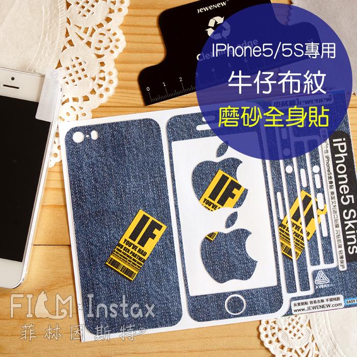 菲林因斯特《牛仔布紋全身貼》Jewenew 杰葳新 iPhone5 5S SE 磨砂全身貼 機身貼 保護貼 側邊