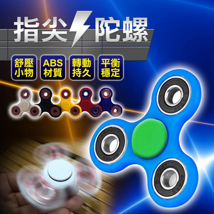 【M.G】基本款-指尖陀螺(售完不補)(顏色隨機出貨)