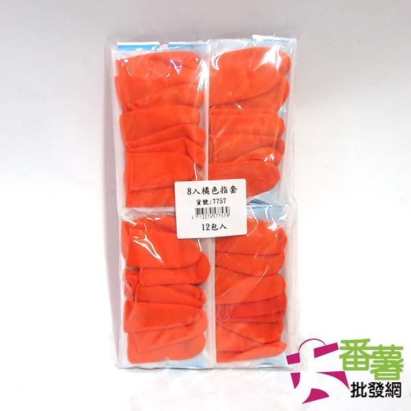 8入橘指套 [ 大番薯批發網 ]