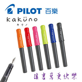 PILOT 百樂   FKA-ISR  黑桿   Kakuno  黑桿 微笑鋼筆  /支