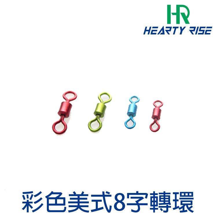 漁拓釣具 HR 彩色美式8字轉環 #5 #6 #7 #8 (美式轉環)