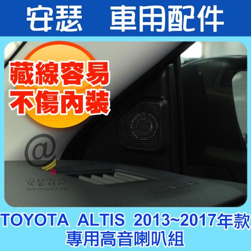 TOYOTA ALTIS 2013~2017年款豐田專用高音喇叭組二音路三音路分音同軸汽車音響