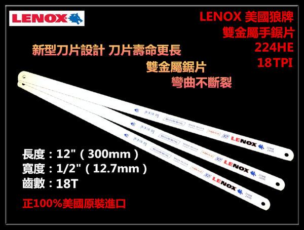 台北益昌正100美國原裝進口LENOX美國狼牌224HE 18T雙金屬鋸片鋸條彎曲不斷裂