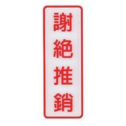 《☆享亮商城☆》NO.806 標示牌(9*25cm)謝絕推銷