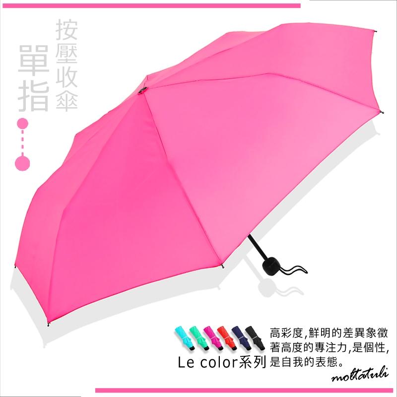 【單指-按收傘】LeColor-個性饗色系列-折疊傘 /傘晴雨傘防風傘洋傘陽傘長傘自動傘抗UV傘撥水傘+1