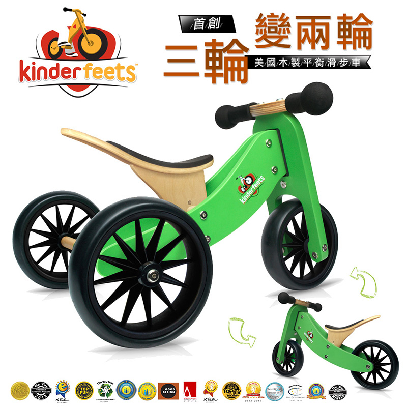 Kinderfeets 美國木製平衡滑步車/教具車-初心者三輪系列(綠俠客)/買就送安全帽