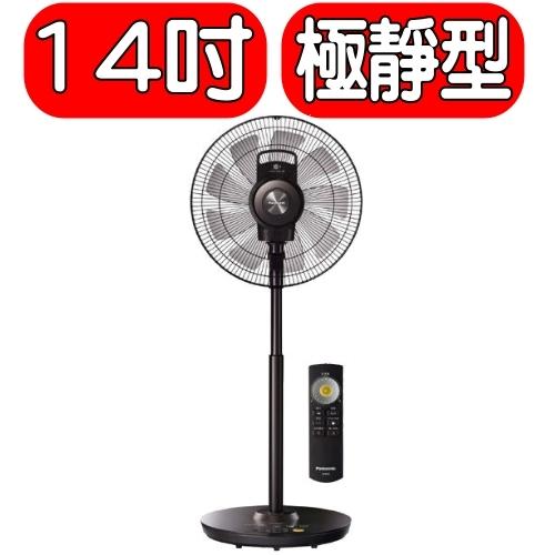 Panasonic國際牌【F-H14EXD-K】14吋DC直流遙控電風扇