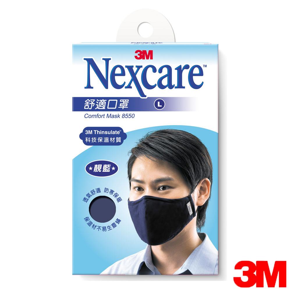 3M Nexcare 舒適口罩 藍 L【德芳保健藥妝】