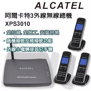XPS3010阿爾卡特ALCATEL XPS3010三外線數位行動總機送專用UT-880數位有線電話